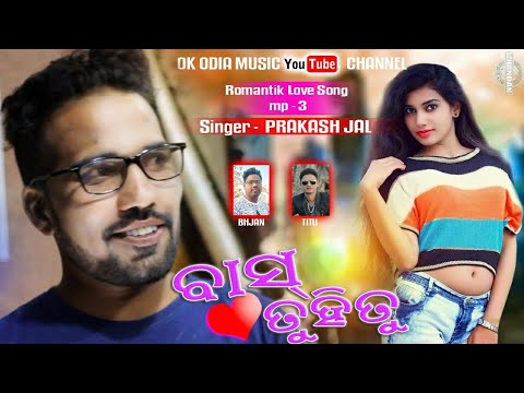 Xxx Mp4 Okodiamusic Prakashjal Song Bas Tuhi Tu New Sambalpuri Mp3 Song 2019 3gp Sex