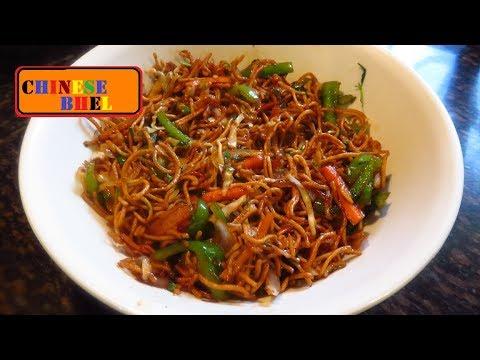 चाइनीज भेल घर मे बनाने का सबसे आसान तरीका सीखे | Chinese Bhel Recipe | Road Side Chinese Food