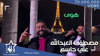 علي جاسم و مصطفى العبد الله  - هوى | 2018 | Ali Jassim ft Mustafa Alabdalla - Howa
