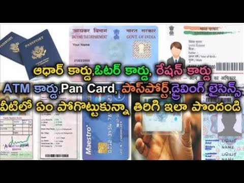HOW TO GET YOUR LOST AADHAR CARD, VOTER ID, PAN CARD, PASS PORD, PASSPORT, DRIVING LICENCE EASILY