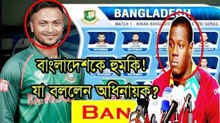 ফাইনালের আগে বাংলাদেশকে হুমকি দিয়ে যা বললেন ওয়েষ্টইন্ডিজ অধিনায়ক | Daily Reporter | bd cricket news