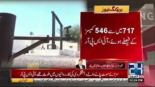 Military Courts Announced Death Sentences To Terrorists | 24 News HD