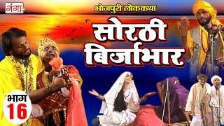 सोरठी बिर्जाभार (भाग-16) | Bhojpuri Nautanki | Bhojpuri Lokkatha | Nautanki Nach Programme