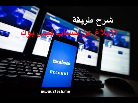 شرح طريقة الابلاغ عن حساب فيس بوك