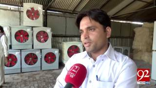 Increased production of air coolers with increased heat in Lahore 07-06-2017 - 92NewsHDPlus
