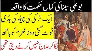 Boo Ali Seena Ki Hikmat Waqia II Ibn e Seena Ki Kahani II Story Of Muslim Scholar Avisena