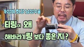티링이 왜 해바라기링 보다 좋은 이유? 가성비 최강 성기튜닝 실리콘보형물삽입수술