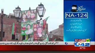 Election Situation from NA 124 | Banam Sarkar | 8:00 PM | 20 July 2018 | City 42