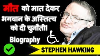 Stephen Hawking Biography in HINDI | A Brief History Of Time | Inspirational Journey