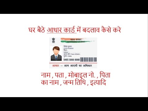 How to change address in aadhar card official hindi 2016-2017
