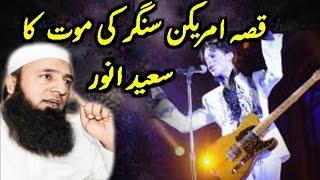 Qissa American Singer Ka By Saeed Anwar