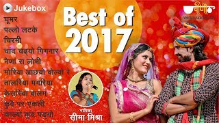 Best of 2018 Songs Audio Jukebox | Seema Mishra Hits | Top Rajasthani Songs