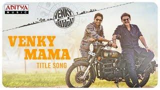 Venky Mama Title Song    Venkatesh Daggubati    Naga Chaitanya    Thaman S    Bobby