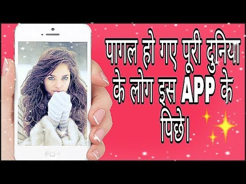 Amazing new app for any mobile phone 2018