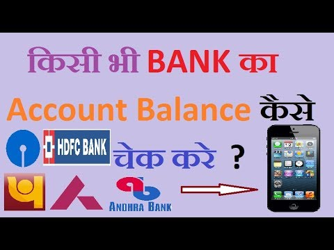 किसी भी BANK का  Account Balance कैसे चेक करे || How to check bank account balance on Mobile