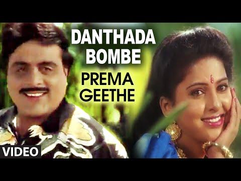 Xxx Mp4 Danthada Bombe Video Song II Prema Geethe II Ambarish Jayaprada 3gp Sex