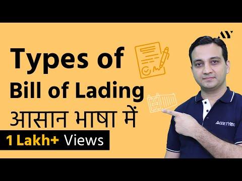 Types of Bill of Lading - Hindi (2018)