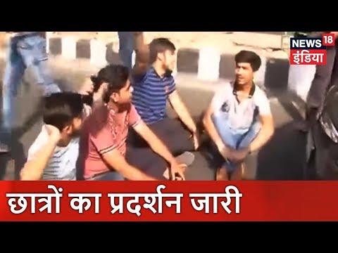 CBSE Paper Leak:  छात्रों का प्रदर्शन जारी | News18 India