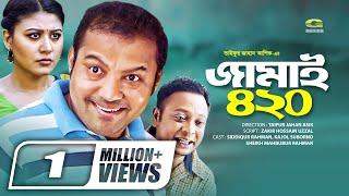 Eid Bangla Natok 2019 | Jamai 420 | জামাই ৪২০ | ft Siddiqur Rahman | Kajol Suborno, Rashed Mamun Apu
