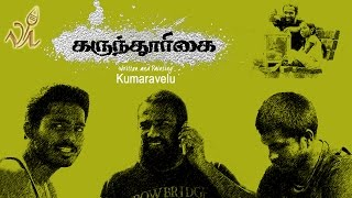 கருந்தூரிகை - Karunthoorigai (The Black brush)- short film