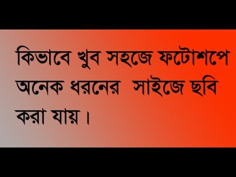 How to RESIZE & CROP Images with Photoshop/2016 esay 2016/ bangla tutorial