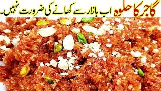 لاجواب گجریلاI Gajar Ka Halwa I Gajrela Recipe Simple & Delicious Gajar Halwa I Carrot Halwa