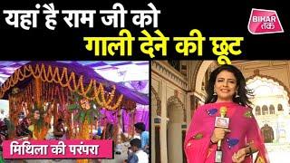 अद्भुत है भगवान Shree Ram का ससुराल। Sweta Singh की Ground Report