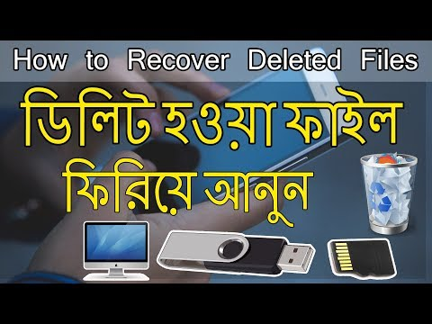 How to Easily recover deleted files | Bangla Tutorial|Best Data recovery software