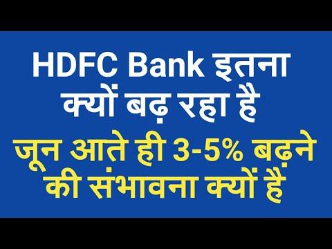 HDFC Bank इतना क्यों बढ़ रहा है - June आते ही 3-5% बढ़ने की संभावना क्यों है