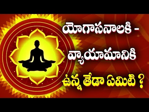 Defference Between Yoga and Exercise | Dharma Sandehalu in Telugu