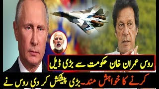 Russia Want To Deal With Imran Khan Government Of SU35 Fighter Jet ||Russia Pakistan Relations 2018