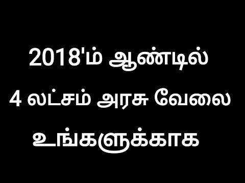 Government Job Vaccancy 2018 - Central State Government- Tamil/English