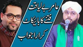 Exclusive Reply to Amir liaquat   Allama Hussain Arif Qadri
