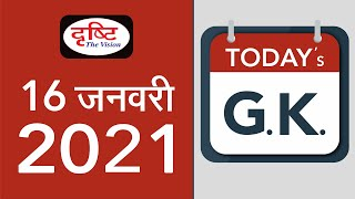 Today's Gk- 16 JANUARY 2021