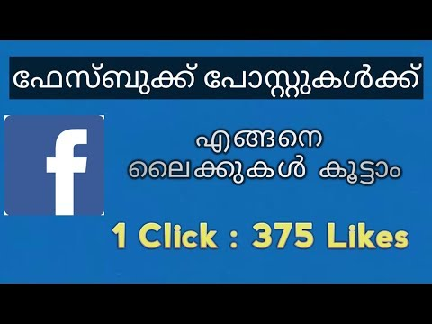 How To Get Likes On Facebook Photo | Get Real Facebook Likes
