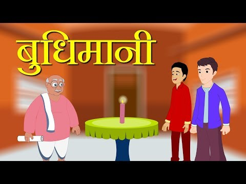 Budhimani kahani hindi moral story for kids hindi moral stories collection बुद्धिमानी नैतिक कहानी