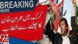 Imran Khan speech in Karak PTI jalsa | 21 July 2018 | 92NewsHD
