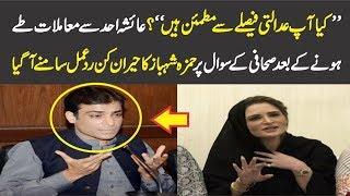 Hamza Shahbaz Response On Reporter Question Ayesha Ahad Case