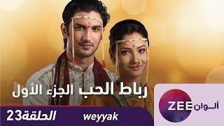 مسلسل رباط الحب - حلقة 23  - ZeeAlwan