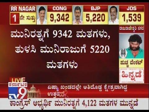 RR Nagar Election Result Live Updates: Congress  Munirathna Leads by 9342 Votes