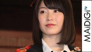 AKB48横山由依、2015年は「すごく悩んだ1年」  「繋げ! AKB48劇場の魂を! NGT48今村の東京→新潟 日本縦断354km行脚!」会見 #AKB48 #Japanese Idol