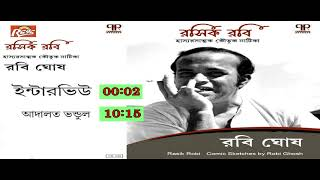 Bengali Comedy by Rabi Gosh & Party   Comedy Sketches   Audio Jukebox