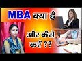 What is MBA Course Full Details    MBA कैसे करें ?