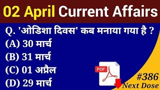 Next Dose #386   02 April 2019 Current Affairs   Daily Current Affairs   Current Affairs In Hindi