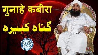 Gunah E Kabira | Sayyed Aminul Qadri | Malegaon | 2019