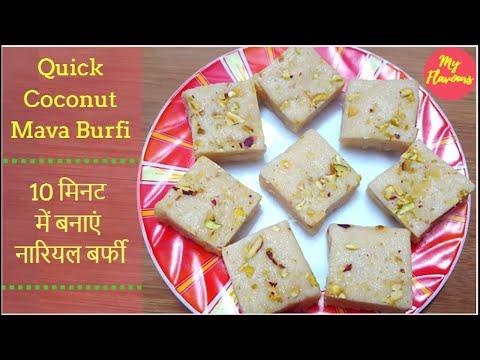 बाजार जैसी नारियल बर्फी-10 मिनट में/Quick Coconut Mava Burfi/Coconut Burfi/Indian sweets/mava burfi