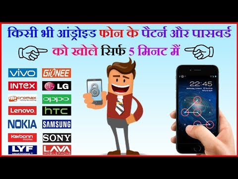 How to unlock Android Pattern or Pin Lock without PC [ Hindi - हिन्दी ]