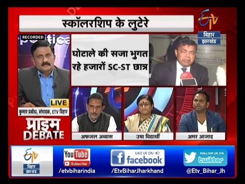 Prime Debate- FIR Against IAS Officer 15 Others In Bihar SC/ST Scholarship Scam- On  21st Dec 2016