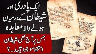 Shaitan ka Sign Kiya Agreement Jo Aaj bhi Mojood Hai. Hindi & Urdu