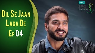 Dil Se Jaan Laga De | Episode 4 |  HBL PSL 2018